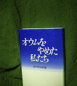 弁護士・坂本堤さん一家が殺害されてから30年、洗脳の恐怖に怯えた平成の30年を振り返る(1)