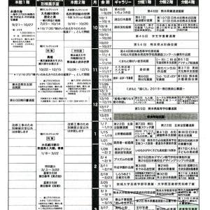 遊美塾展リポート 20.3.17〜22