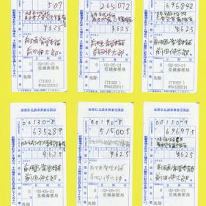 前田が学童本舗デザイン商品募金報告+お知らせ 20.5.23