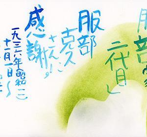 前田画楽堂本舗デザイン商品 21.2.19(2)