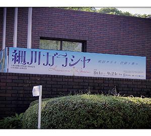 一歩一歩進む熊本(9)〜熊本を元気にしていった加藤・細川両家の遺産(1)