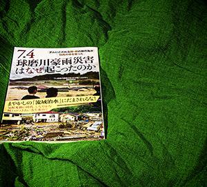 「7・12」より9年、平成29年九州北部豪雨より4年、西日本豪雨より3年、熊本豪雨より1年改めて思うことと新たに思うこと
