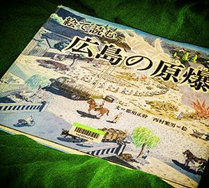 広島と長崎を襲った悲劇より76年、改めて思うことと新たに思うこと