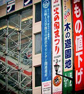 平成最後の夏を振り返って(5)〜祝・天草教会群文化遺産認定