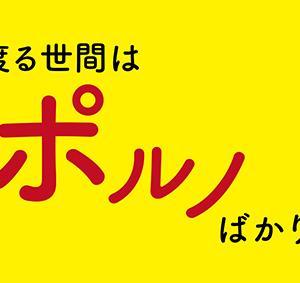 前田画楽堂本舗デザイン商品 18.10.5 〜「24時間テレビ」とそれに対して意見・要望を伝えた「バリバラ」、そして「27時間テレビ」を見て思ったこと