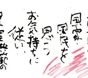 【祝】天皇陛下還暦(ご即位後初のお誕生日)