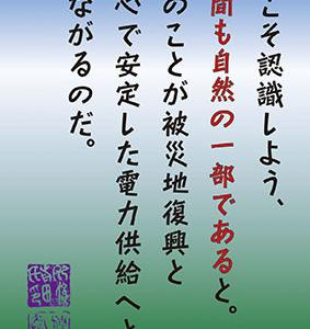 平成最後の夏を振り返って(1)〜防災という視点からの環境保護