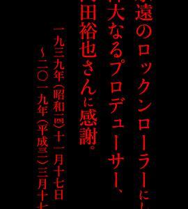 前田画楽堂本舗デザイン商品 19.4.9〜内田裕也さんに感謝し、ご冥福をお祈りする