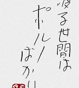 前田画楽堂本舗デザイン商品 19.4.11