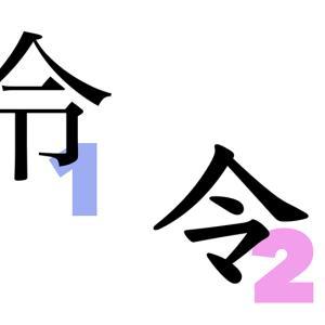 元号に関すること(1)〜令和の「令」の書き方+α
