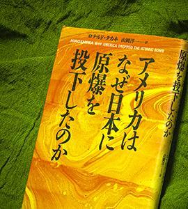 広島・長崎を襲った悲劇より74年、令和日本に突きつけられたと思われる課題を語る