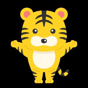 両手をあげた虎のキャラクターの無料イラスト