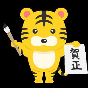 書き初めをする虎のキャラクターの無料イラスト