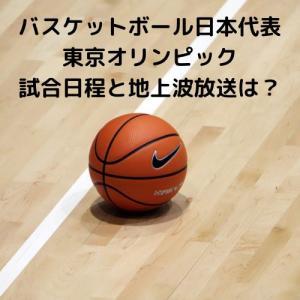 【史上最強】バスケ男子日本代表の東京オリンピック試合日程と地上波放送は?対戦相手国の特徴は?