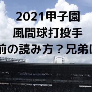 【2021甲子園大注目】明桜の風間球打投手の名前はなんて読むの?由来は?なんと兄弟の名前も特徴的!