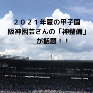 """2021年夏の甲子園""""影のMVP""""は間違いなく阪神園芸の「神整備」?過去の伝説やエピソードは?"""
