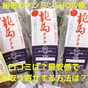 【秘密のケンミンSHOW極】「龍馬タタキ」本場高知の味は絶品!口コミは?最安値でお取り寄せするには?