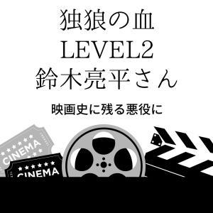 『孤狼の血 LEVEL2』鈴木亮平さんが日本映画史に残る悪役に?「鈴木亮平じゃけぇ、どんな役してもええんじゃ!」
