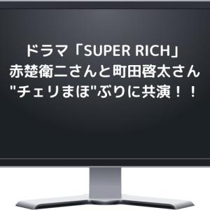 """""""チェリまほ""""の赤楚衛二くんと町田啓太くんが『SUPER RICH』で再共演!"""
