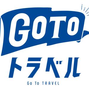 【最新】Go To トラベルってなに?北海道旅行をお得に楽しめるGo To トラベルをわかりやすく解説します