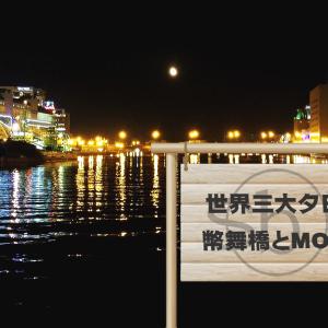 【デートで観よう世界三大夕日】釧路のランドマーク「フィッシャーマンズワーフMOO」はおすすめのデートスポット