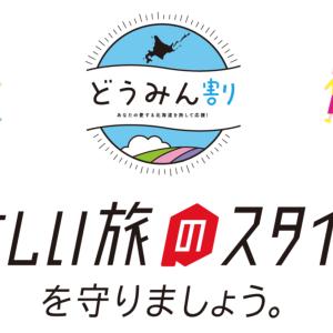 【最新】どうみん割「新しい旅のスタイル」ってなに?北海道民を限定した北海道独自のお得な割引を解説します