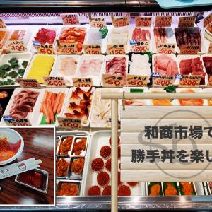 【デートにおすすめの海鮮丼】ネタも値段も自分勝手に選べる釧路名物「勝手丼」!和商市場全体が好きな海鮮を選べる台所だ