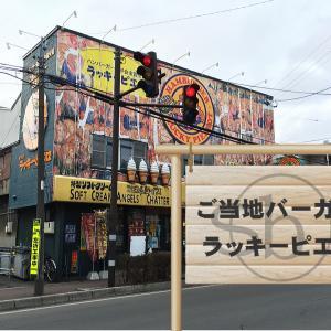 【全国ご当地バーガー日本一】函館のラッピことラッキーピエロ!北海道でも函館エリアにしかない遊園地のようなレストラン