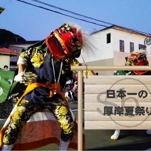 【日本一の夏祭り】大迫力!これが厚岸の祭りだ~巨大な山車に神輿が躍動し獅子が踊り狂う厚岸夏祭りをご紹介