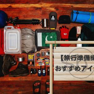【旅行準備編】おすすめの旅行グッズ26選for北海道|プレゼントしても喜ばれるトラベルアイテム