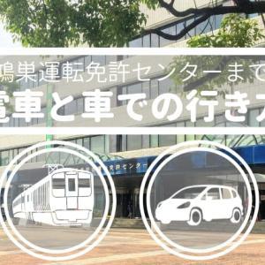 鴻巣運転免許センターまで早く到着する方法【電車とバス&車の行き方】