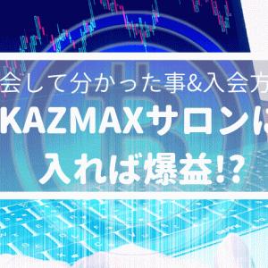KAZMAX(カズマックス)サロンに入れば爆益!?【内容解説】