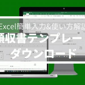 Excel「領収書 52枚簡単同時作成」エクセルテンプレート【使い方解説】