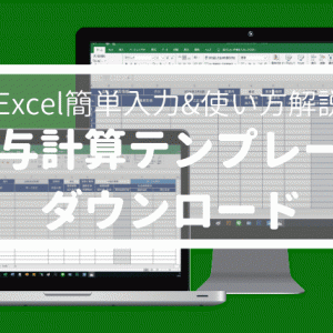 Excel「給与・賞与計算、給与・賞与明細、賃金台帳」エクセルテンプレート【使い方解説】
