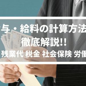 給与・給料の計算方法を徹底解説(手当・残業代・税金・社会保険・労働保険)