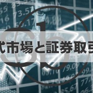 株式市場と証券取引所の違いとそれぞれの特徴を教えて