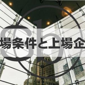 東京証券取引所に上場する企業の上場条件って何なの?どんな企業が上場してるの?東証と上場企業について解説するよ