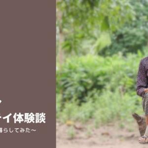 【ホームステイ体験談】CHAN太のホームステイinカンボジア