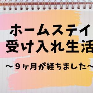 【ホームステイ受け入れ体験〜9ヶ月が経ちました〜】ホストファミリーになって思う日記