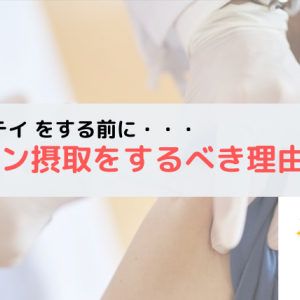 【これから留学・ホームステイをしたい人へ】ワクチンを打たないことで起きる3つのデメリット