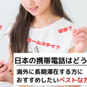 【留学・ワーホリでホームステイ】でも日本の携帯はどうするの??解約!?それとも継続!?ベストな方法教えます!!
