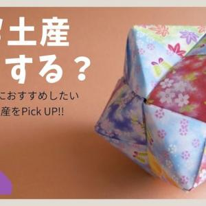【高校生におすすめ】〜ホストファミリーへのお土産9選+おまけ〜in カナダ??