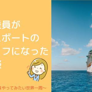 【ピースボート世界一周体験談】元添乗員が伝えるピースボートの魅力とは?