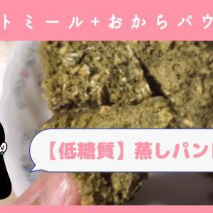 【ダイエットパンレシピ】オートミール+おからパウダー+抹茶 低糖質蒸しパン