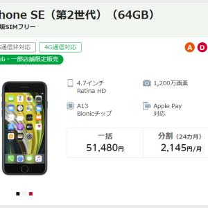 iPhone SE2 を購入しました