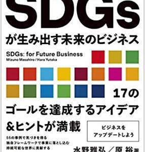SDGsが生み出す未来のビジネス を読んだ、んだ。