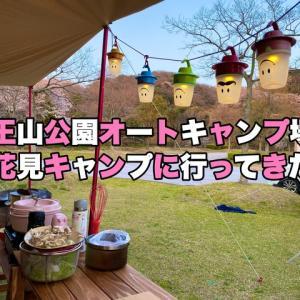 竜王山公園オートキャンプ場にお花見キャンプに行ってきた!