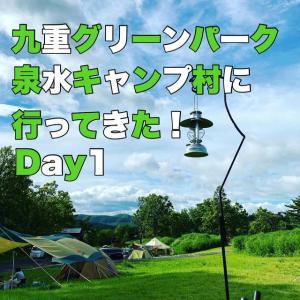 九重グリーンパーク泉水キャンプ村にいってきた!Day1