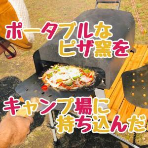 ポータブルなピザ窯をキャンプ場に持ち込んだ!