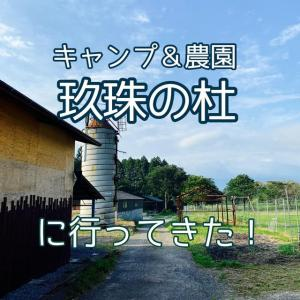 キャンプ&農園 玖珠の杜 に行ってきた!